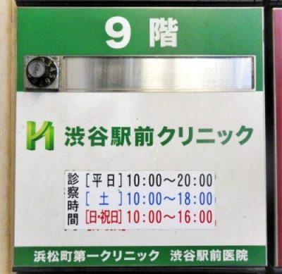 渋谷駅前院渋谷駅前クリニック