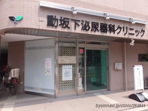 動坂下泌尿器科クリニック