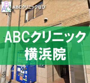 ABCクリニック横浜院