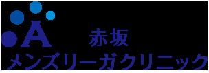 赤坂メンズリーガクリニック