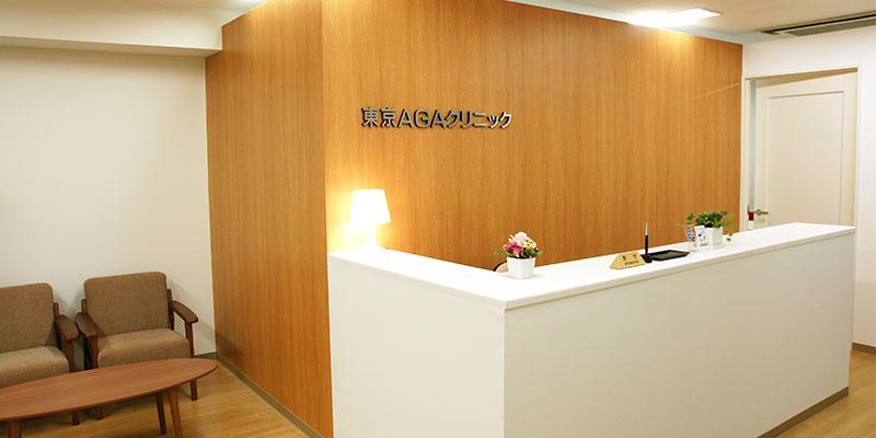 東京AGAクリニック渋谷院