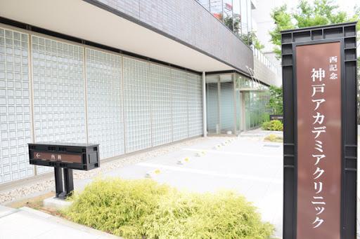 神戸アカデミアクリニック