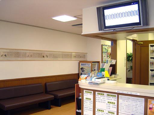 今井内科診療所