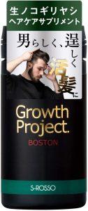 エスロッソ、Growth Project ボストンサプリメント