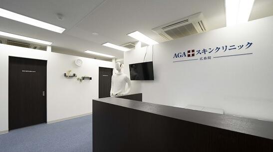 AGAスキンクリニック 広島院