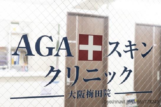 AGAスキンクリニック大阪梅田