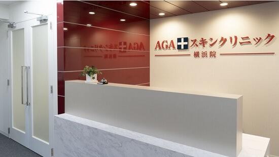 AGAスキンクリニック 横浜院