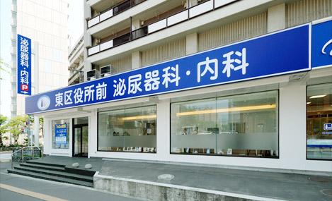 東区役所前泌尿器科・内科