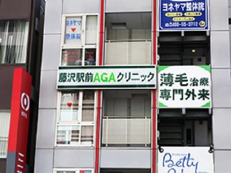 藤沢駅前AGAクリニック