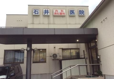 石井内科消化器科医院