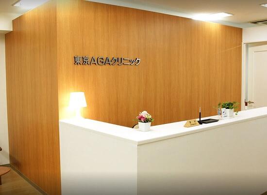 東京AGAクリニック横浜院