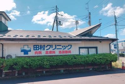 田村クリニック