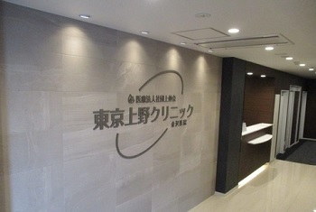 東京上野クリニック 金沢医院