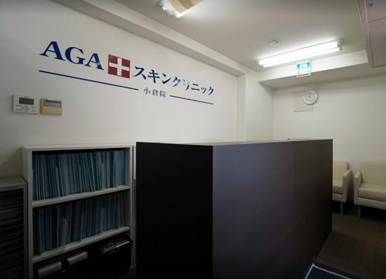 AGAスキンクリニック小倉院