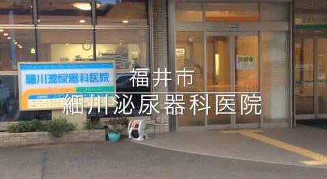 細川泌尿器科医院