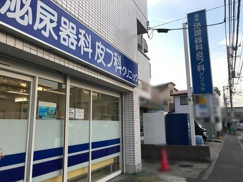 福田泌尿器科・皮膚科医院