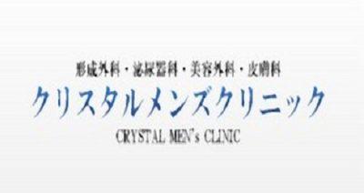 クリスタルメンズクリニック 秋田院