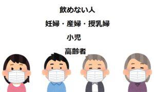 イベルメクチン禁忌